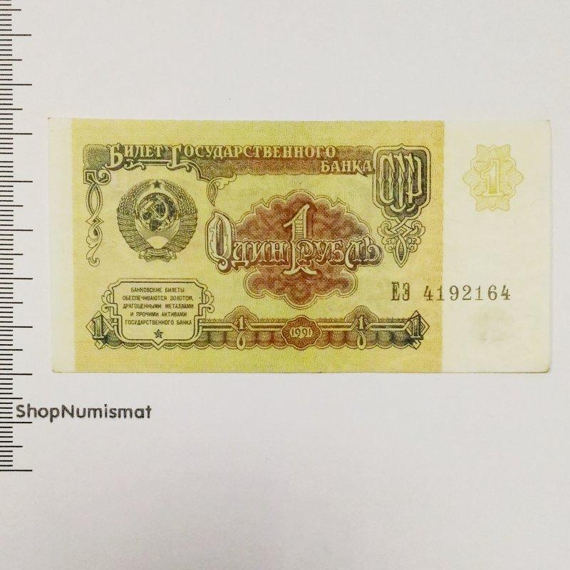 1 рубль 1991, XF
