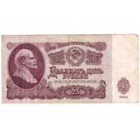 25 рублей 1961, VF