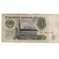 3 рубля 1961, VF