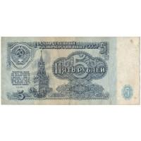 5 рублей 1961, VF