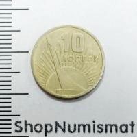 10 копеек 1967 50 лет Советской власти, VF