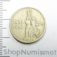 15 копеек 1967 50 лет Советской власти, VF