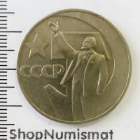 1 рубль 1967 50 лет советской власти, XF