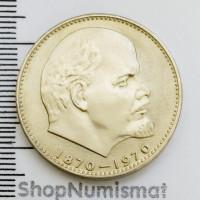 1 рубль 1970 100 лет со дня рождения В И Ленина, XF
