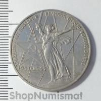 1 рубль 1975 30 лет победы в Великой Отечественной войне, VF