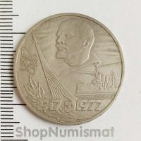 1 рубль 1977 60 лет Великой Октябрьской революции, XF