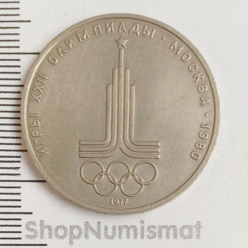 1 рубль 1977 Игры XXII олимпиады, Эмблема Олимпийских игр, VF+