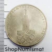 1 рубль 1977 Олимпиада, Эмблема Олимпийских игр, VF
