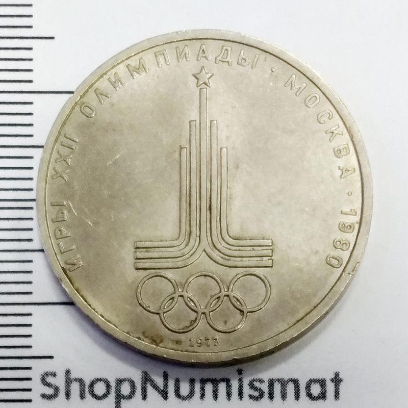 1 рубль 1977 Игры XXII олимпиады, Эмблема Олимпийских игр, VF