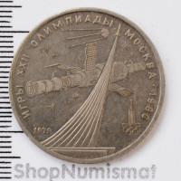 1 рубль 1979 Игры XXII олимпиады, Монумент покорителям космоса, VF