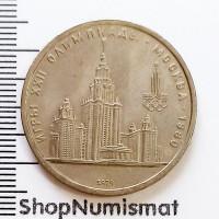 1 рубль 1979 Игры XXII олимпиады, МГУ, XF