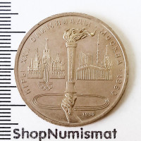1 рубль 1980 Олимпиада, Олимпийский факел в Москве, AUnc