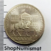 1 рубль 1980 олимпиада, памятник Долгорукому и Моссовет, AUnc