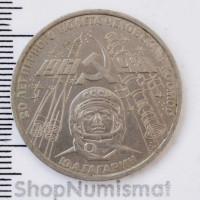 1 рубль 1981 Гагарин 20 лет первого полета человека в космос, VF-XF