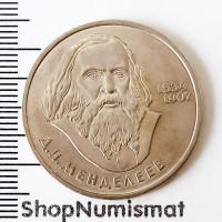 1 рубль 1984 Менделеев, AUnc