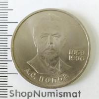 1 рубль 1984 Попов, XF