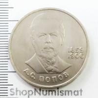 1 рубль 1984 Попов, AUnc