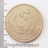 1 рубль 1986 Международный год мира, AUnc