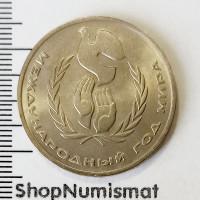 1 рубль 1986 Международный год мира - Шалаш, UNC