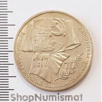 1 рубль 1987 70 лет Великой Октябрьской социалистической революции, XF