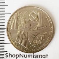 1 рубль 1987 70 лет Великой Октябрьской социалистической революции, XF+