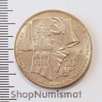 1 рубль 1987 70 лет Великой Октябрьской социалистической революции, AUnc