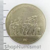 1 рубль 1987 175 лет со дня Бородинского сражения (барельеф), UNC