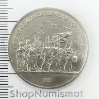 1 рубль 1987 175 лет со дня Бородинского сражения (барельеф), XF