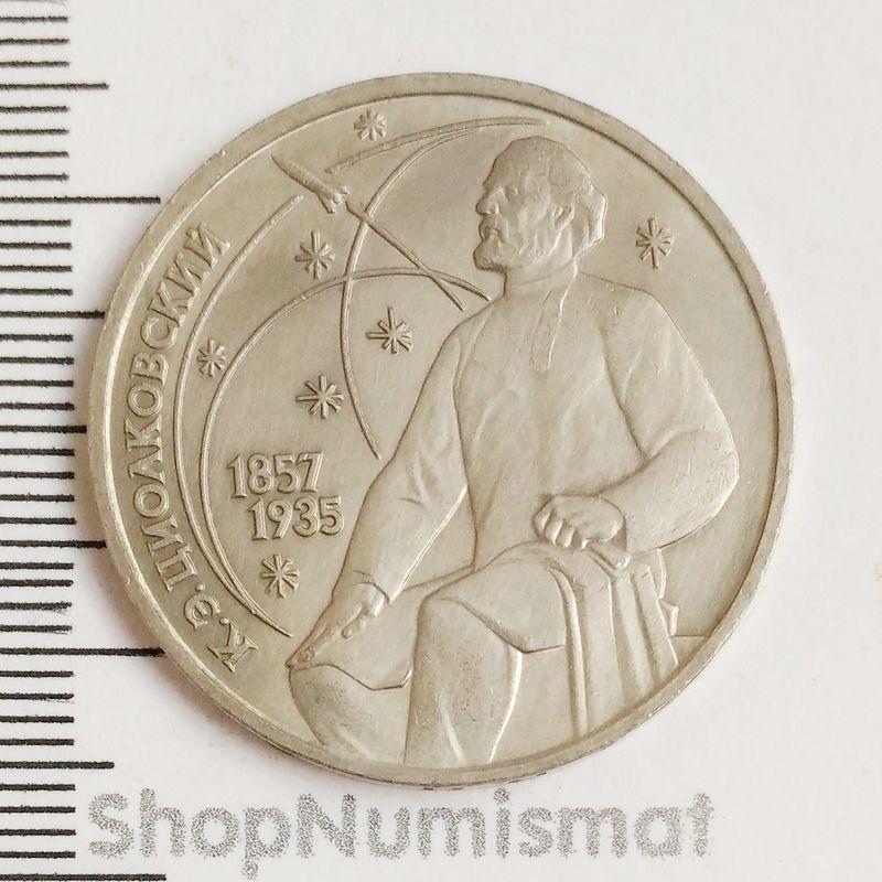 1 рубль 1987 К.Э.Циолковский 150 лет, AUnc