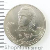 1 рубль 1989 Эминеску, XF+