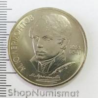 1 рубль 1989 Лермонтов, AUnc