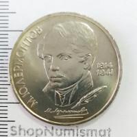 1 рубль 1989 Лермонтов, UNC