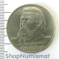 1 рубль 1989 Мусоргский, AU