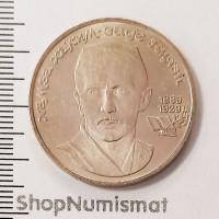1 рубль 1989 Ниязи, XF