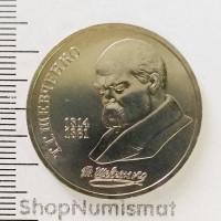 1 рубль 1989 Шевченко, AUnc