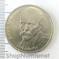 1 рубль 1990 Райнис, XF