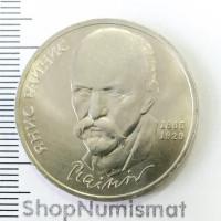 1 рубль 1990 Райнис, XF-