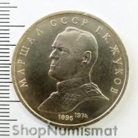 1 рубль 1990 Жуков, XF