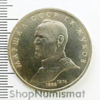1 рубль 1990 Жуков, XF+