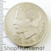 1 рубль 1991 Иванов, XF