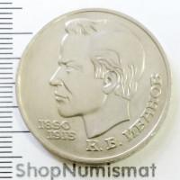 1 рубль 1991 Иванов, AU/XF