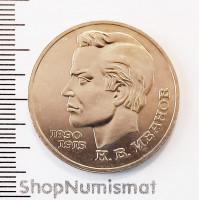 1 рубль 1991 Иванов, UNC