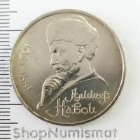 1 рубль 1991 Алишер Навои, UNC