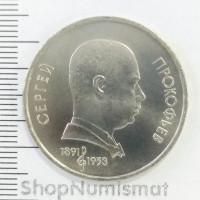 1 рубль 1991 Сергей Прокофьев, AUnc