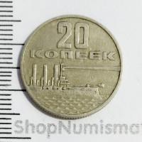 20 копеек 1967 50 лет Советской власти, VF