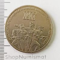 3 рубля 1987 70 лет Великой Октябрьской социалистической революции, XF