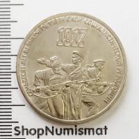 3 рубля 1987 70 лет Великой Октябрьской социалистической революции, UNC