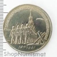 3 рубля 1991 50 лет разгрома немецко-фашистских войск под Москвой, UNC