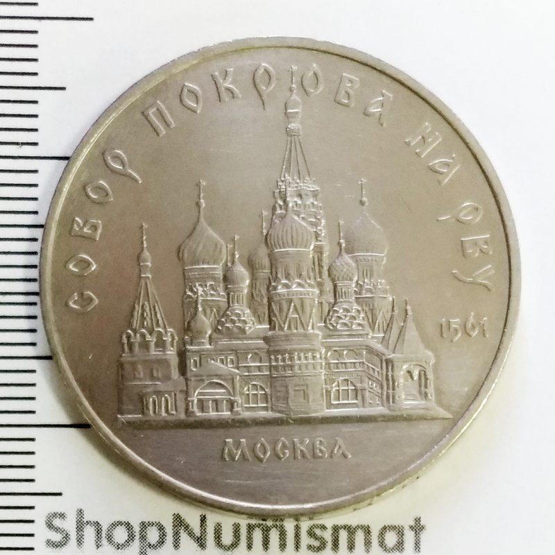 5 рублей 1989 Собор Покрова на Рву XF+