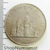 5 рублей 1989 Собор Покрова на Рву XF-